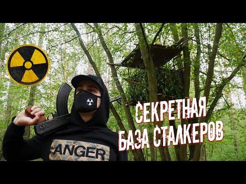 Построил секретный домик на дереве. Ремонт сталкерской базы в Чернобыле. Выживание в лесу