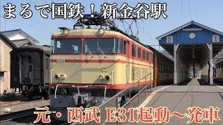 【大井川鐵道】E31型のモーターが唸る!EL臨時急行・新金谷駅発車