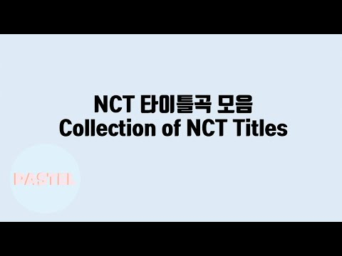 NCT 타이틀곡 모음[Collection of NCT Titles]