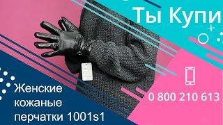 Женские кожаные перчатки 1001s1 6,5-7 купить в Украине. Обзор