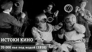 Истоки кино: 20 000 лье под водой (1916)