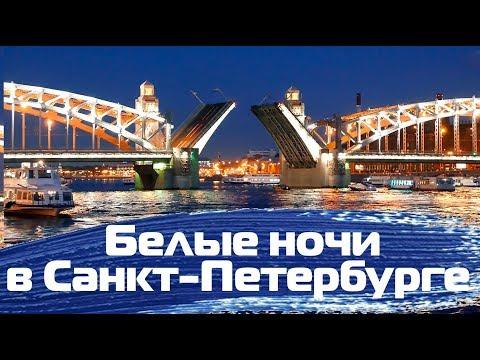 Ночной Санкт-Петербург//Белые ночи//Развод мостов в Питере