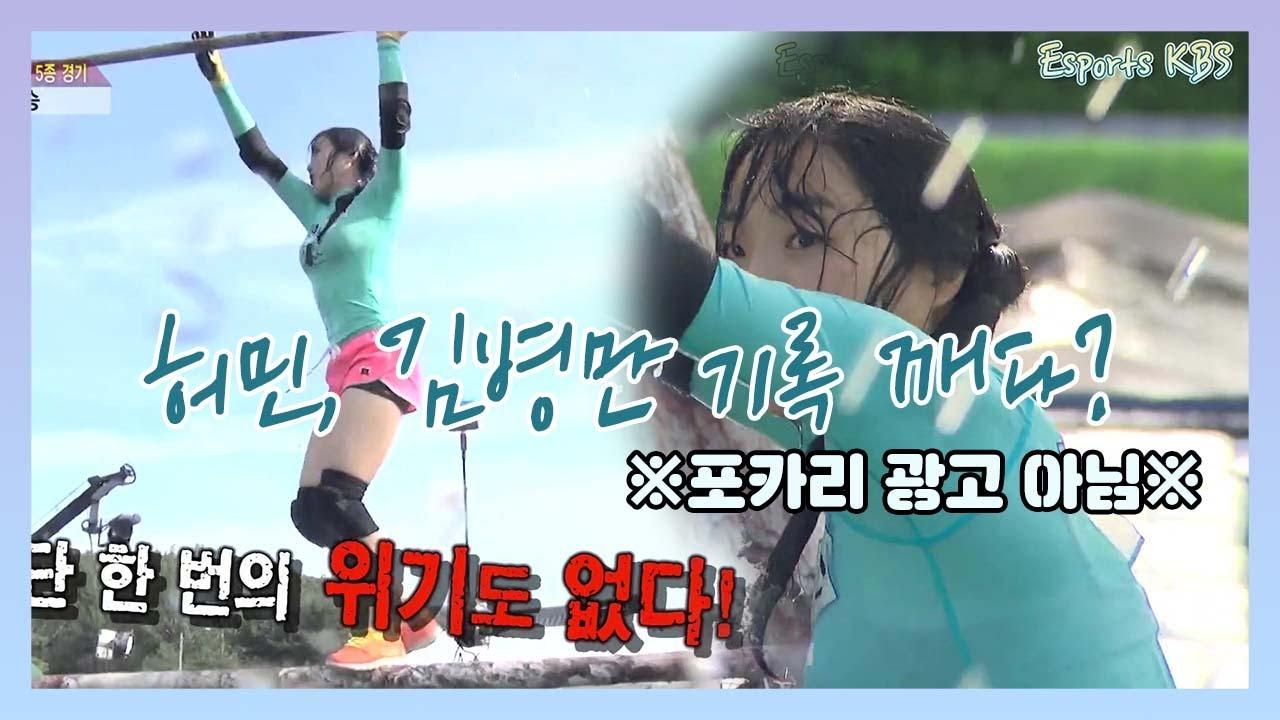[드림팀 레전드] 여자 김병만?! 허민, 드림팀 신기록 세우다!