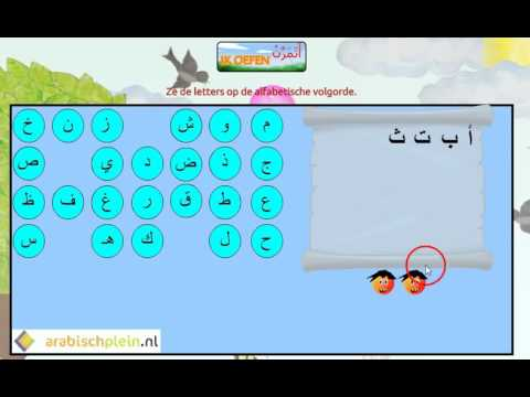 Cursus Arabisch voor Beginners - Les 1 from YouTube · Duration:  1 hour 8 minutes 55 seconds