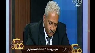 #ممكن | شاهد...ماذا قال السيناريست مصطفى محرم عن الصحافة المصرية وعن الأهرام