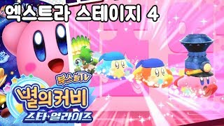 별의커비 스타 얼라이즈 (한글화) 엑스트라 스테이지 클리어하기 4 / 부스팅 실황 공략 [닌텐도 스위치] (Kirby Star Allies)