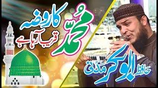 DG Khan | Muhammad Ka Roza | محمد کا روضہ | Hafiz Abu Bakar Madni | Huzaifa Qasmi