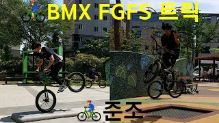 [BMX FGFS 픽시트릭]강정고령보 놀이터 푸르지오 …