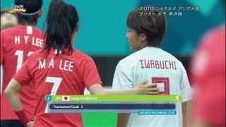 【なでしこジャパン】 日本vs韓国 ショートハイライト / アジア大会 サッカー女子 準決勝
