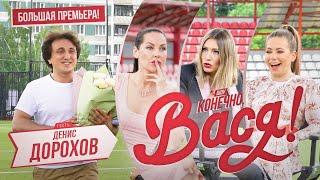Конечно Вася - Денис Дорохов О мужчинах в плавках и об изменах в Instagram
