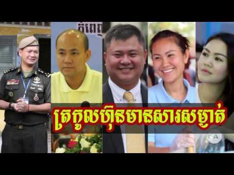 Khmer Hot News: RFA Radio Free Asia Khmer Morning Thursday 07/20/2017