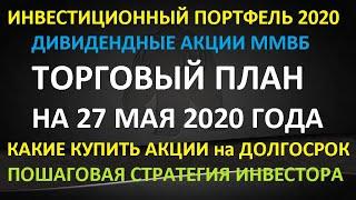 ТОРГОВЫЙ ПЛАН на 27 мая 2020 года - как и куда инвестировать деньги в 2020 г. Какие купить акции.
