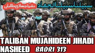 Taliban Mujahideen Jihadi nasheed - Sabiluna Sabiluna Al Jihad- Pushto New Nazam 2021- Urdu Subtitle