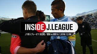 Inside J.League:ジュビロ磐田がJ1残留を決める!J1参入プレーオフ決定戦 磐田対東京V 2018年12月8日