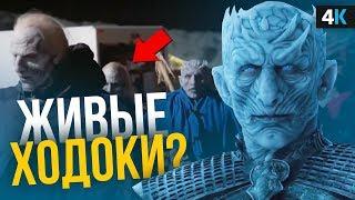 Как снимали Игру Престолов. 6 сезон и тайна Белых Ходоков!