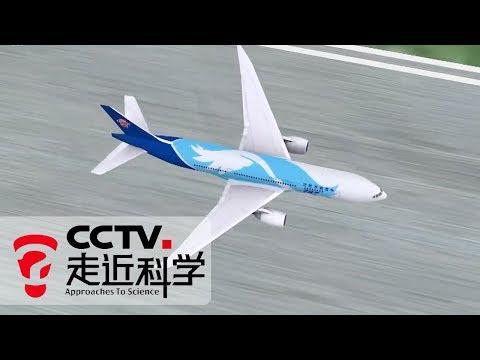 《走近科学》 机场里的秘密 带您走进机场核心区域一探究竟 20190114 | CCTV走近科学官方频道