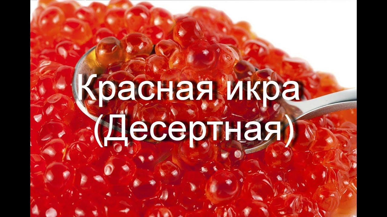 Красная икра своими руками рецепт фото 1000