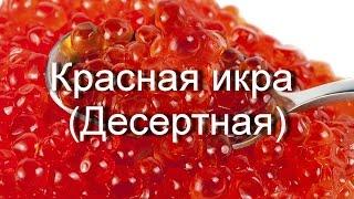 Десертная красная икра рецепт