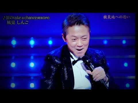 日本歌手協会歌謡祭2018 風見しんご 涙のtake a chance(音量小さめ)