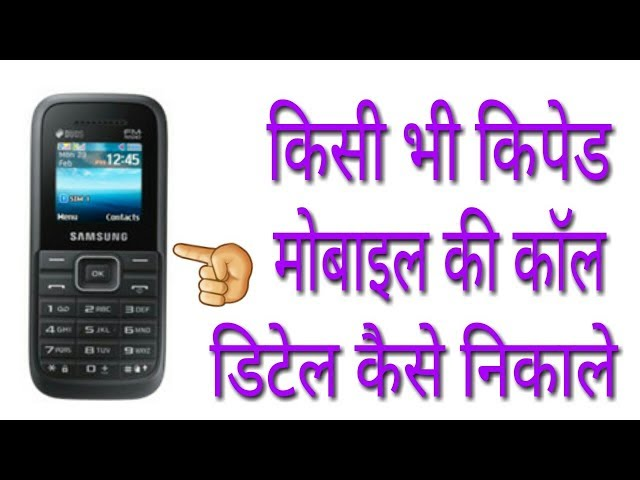 किसी भी Keypad Mobile की Call डिटेल कैसे निकाले