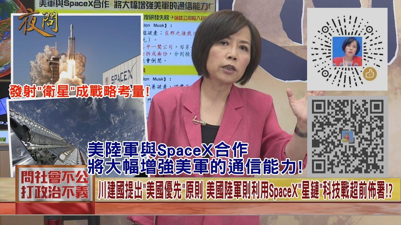 """2020.07.06黃智賢夜問-發射""""衛星""""成戰略考量!? 美陸軍與SpaceX合作 將大幅增強美軍的通信能力!"""