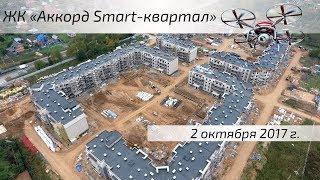 видео ЖК АККОРД Smart-квартал