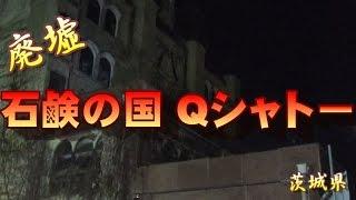 【廃墟】欲望と快楽渦巻く 石鹸の国 Qシャトー