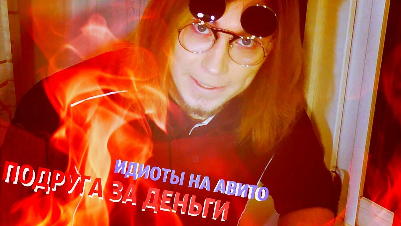 81afba8c7badb КИДАЛЫ (ИДИОТЫ) С АВИТО - YouTube