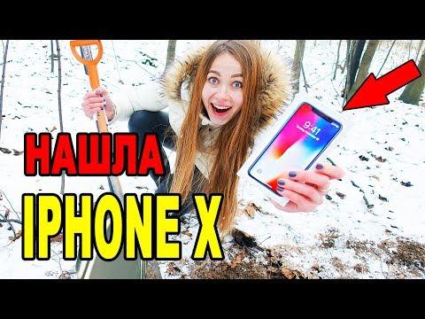 НАШЛА iPhone X В ЛЕСУ!!! айфон 10 | МОЕ УТРО
