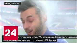 Мокрый рекордсмен: футбольный корреспондент из России восхитил мир - Россия 24