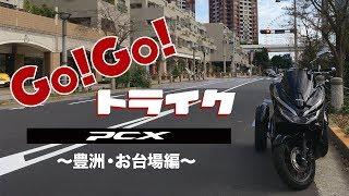 【Go!Go!トライクPCX②豊洲・お台場編】ガンダムあった!お台場海浜公園もキレイ!(MUSON Pro3で撮影)