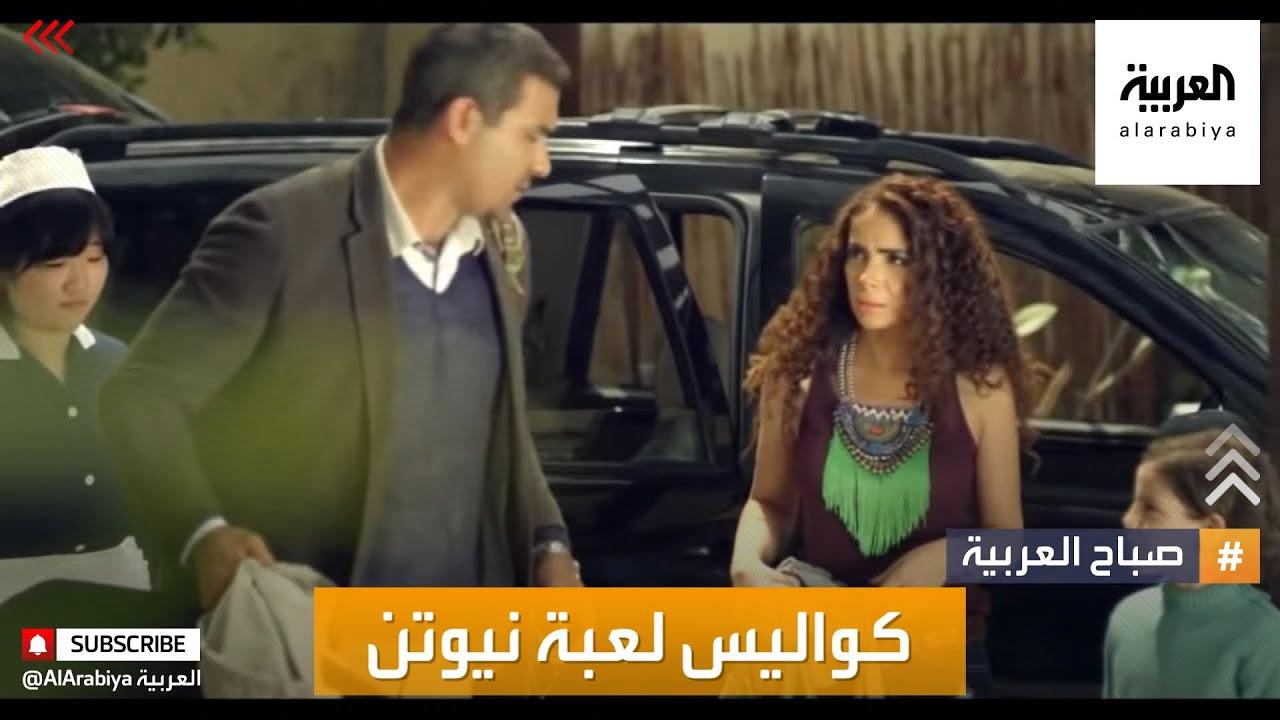 صباح العربية | منى زكي: حضرت سنة ونصف لدوري في لعبة نيوتين  - نشر قبل 2 ساعة