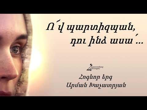 Ո՜վ պարտիզպան, դու ինձ ասա՛ - Արման Խաչատրյան / Հոգևոր երգ