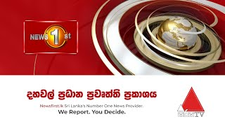 News 1st: Lunch Time Sinhala News | (09-11-2020) Thumbnail