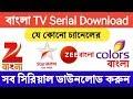 যে কোনো চ্যানেলের বাংলা সিরিয়াল ডাউনলোড করুন খুব সহজে | How to download any Bengali Serial