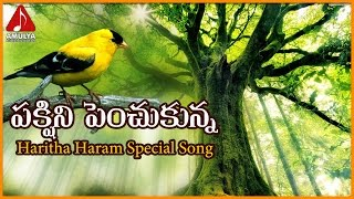 Haritha Haram Special Telugu Video Songs | Pakshini Penchukunna Telangana Song | Importance of trees