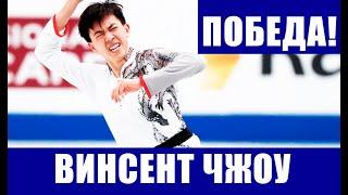 Фигурное катание Американец Винсент Чжоу победил на Гран при США 2021 Скейт Америка