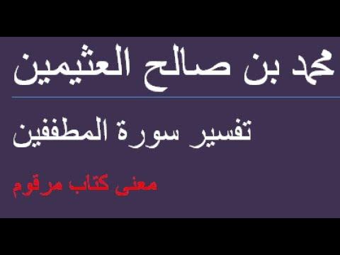 معنى كتاب مرقوم محمد بن صالح العثيمين Youtube