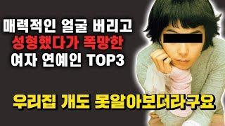 매력적인 얼굴 버리고 성형했다가 폭망한 여자 연예인 TOP3