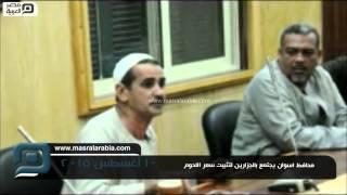 مصر العربية | محافظ اسوان يجتمع بالجزارين لتثبيت سعر اللحوم