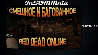 Red Dead Online Смешное и Багованное 43