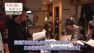 映画『九月の恋と出会うまで』特別メイキング映像【HD】大ヒット上映中
