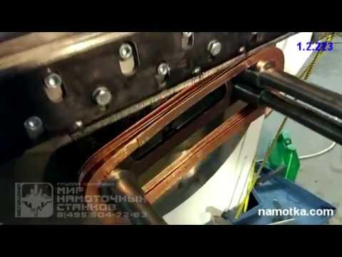 Намотка медной шины толщиной 1ММ на ребро
