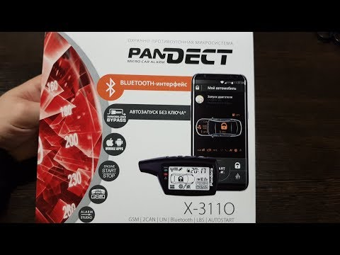 Сигнализация Pandora/Pandect X-3110 распаковка