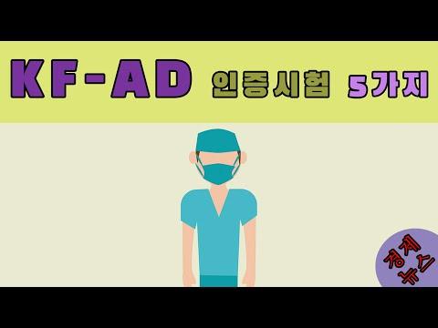 #K-방역 마스크 인증 시험 5가지. KF-AD 마스크 인증 절차 및 사용 방법