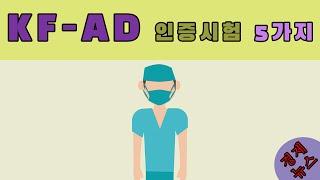 #K-방역 마스크 인증 시험 5가지. KF-AD 마스크…