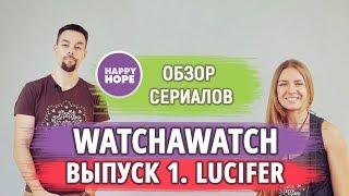 Сериалы для изучения английского. Обзоры и рейтинг. Watchawatch - Выпуск 1. Lucifer.(, 2017-11-10T08:35:09.000Z)
