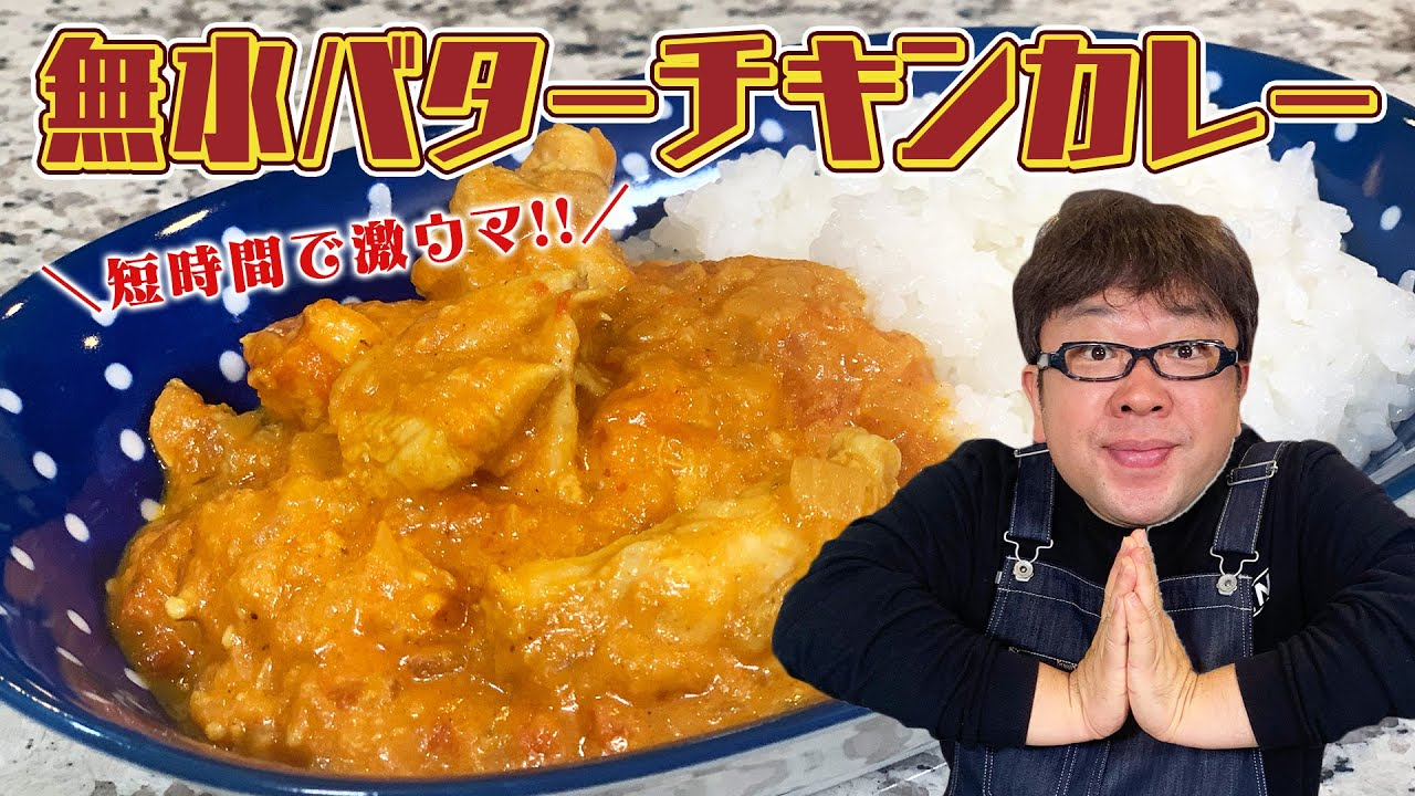 【天野めし】短時間で激ウマ!無水バターチキンカレー【キャイ〜ン】