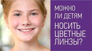 С какого возраста разрешено носить цветные линзы? Можно ли детям носить линзы?(, 2014-11-26T14:17:24.000Z)