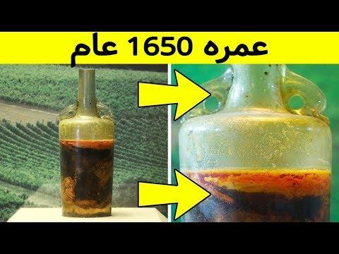 أقدم زجاجة خمر في العالم  - نشر قبل 9 ساعة